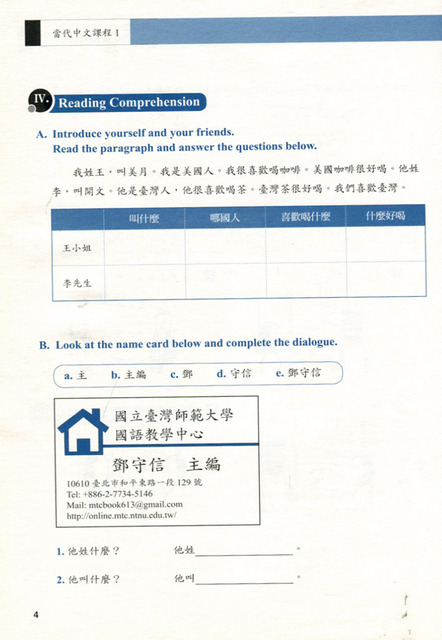 a course in contemporary chinese pdf