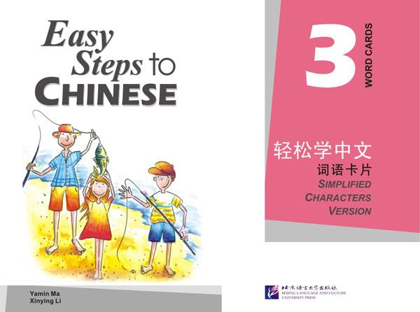 Chinese Greetings - Rocket Languages