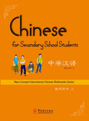 Textbook learn chinese pdf
