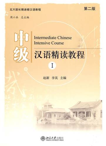 Learn Chinese with Books: 10 Novels for Your Reading List