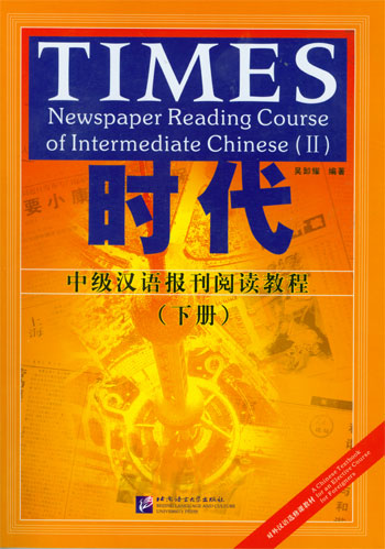 times newspaper reading course of intermediate chinese Choose one of our mandarin chinese online courses here is a selection of intermediate qing wen so much of language is based on body language and reading.