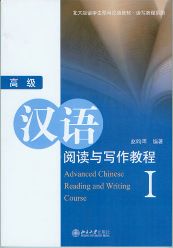 reading and writing chinese Reading and writing chinese reviews on amazon: http://amznto/2eea8lj my chinese book guide: http://elementarychinesecom/books i review the book reading and.