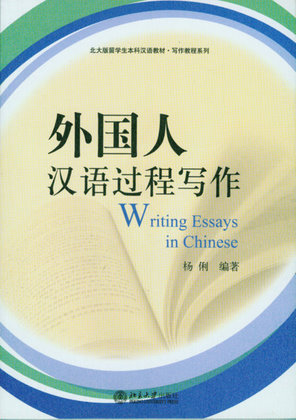 books on writing essays for college