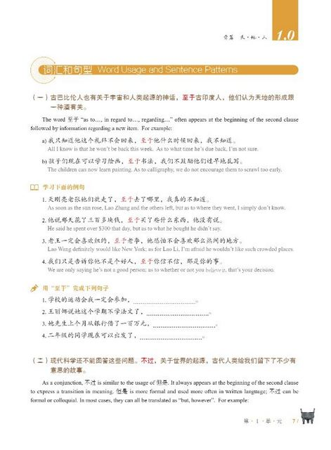 Advanced Chinese for Humanities | Chinese Books | Learn