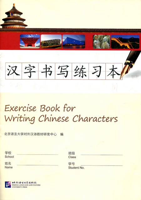 chinese writing book Write chinese characters fast and easy with these books in both simplified and traditional characters.