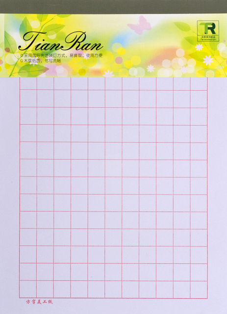 grid paper for writing chinese characters
