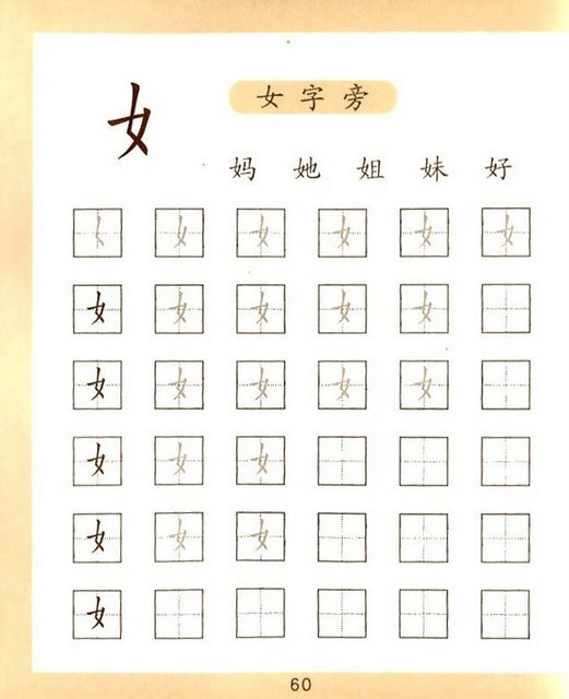 how to learn chinese characters book