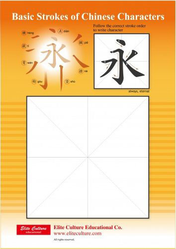 Amazon.com: Tuttle Learning Chinese Characters: (HSK ...