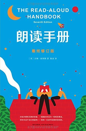 The Read Aloud Handbook Chinese Books Learn Chinese