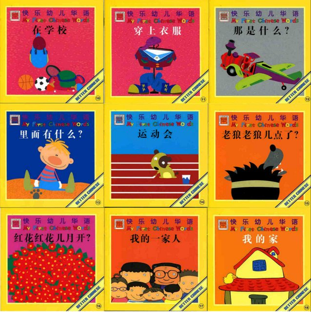 my first chinese words  36 books cd