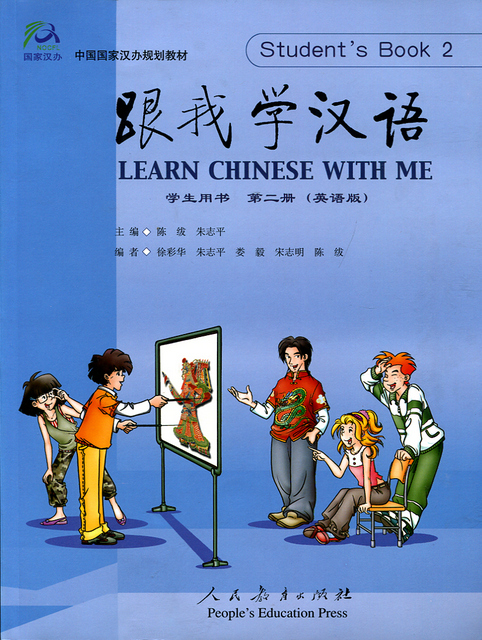 With Me Nail 香川県高松市爪を育てるネイルサロン: Learn Chinese With Me Textbook 2