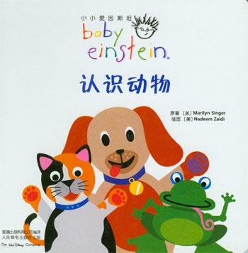 Baby Einstein Board Books | Chinese Books | Storybooks | Bilingual ...