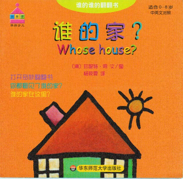 whose series chinese books storybooks bilingual