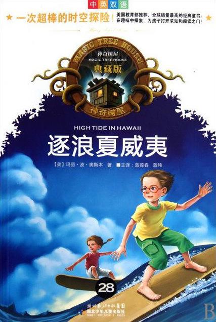 Magic Tree House 34 Books Chinese Books Storybooks Bilingual