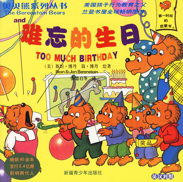 The berenstain bears learn about strangers book