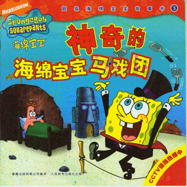 how to say spongebob in chinese