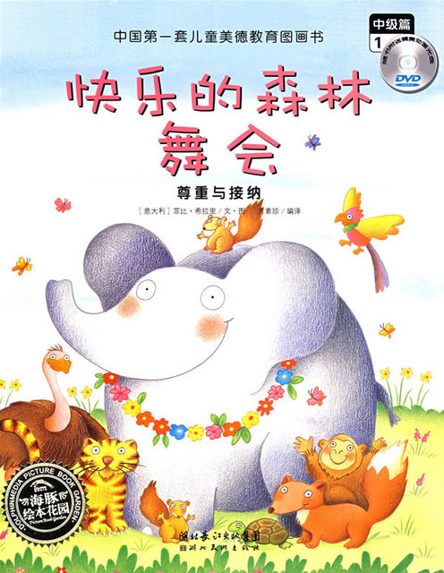Good moral character picture books for children intermediate character building home chinese books story books character building altavistaventures Image collections