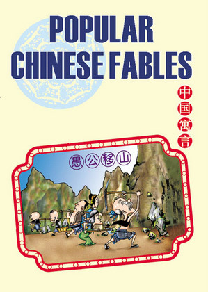 Best chinese books in english