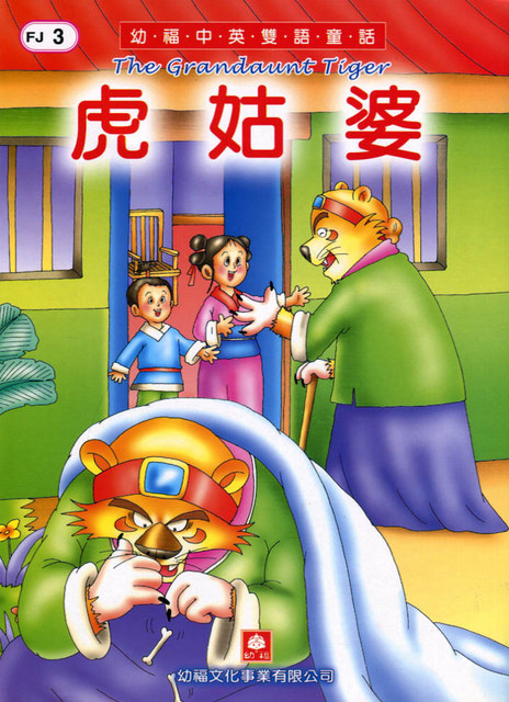 Children S Bilingual Fairytales 4 Books Chinese Books