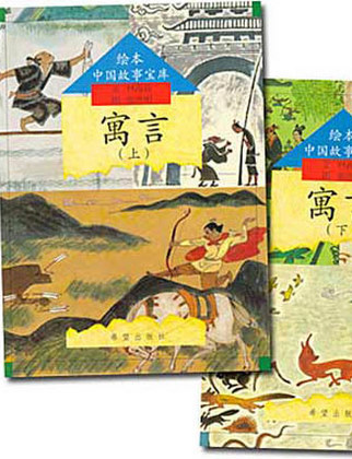 the cricket boy a chinese tale summary Welcome to the asian folktales page read an online collection of arabic, chinese, japanese and indian stories at world of tales - stories for children from around the world.