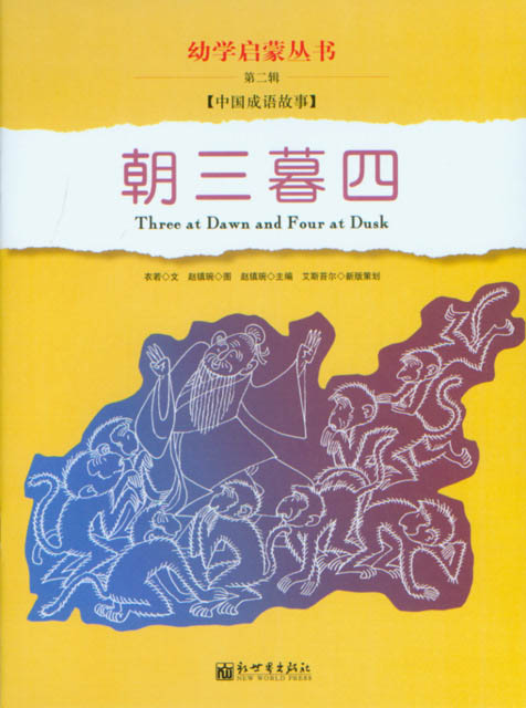 pdf chinese fables and folk stories