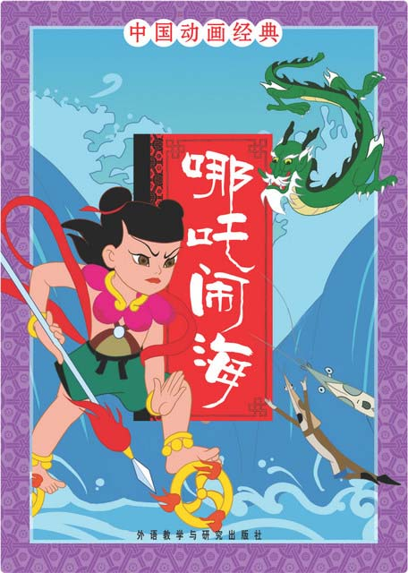 chinese classic animation book series