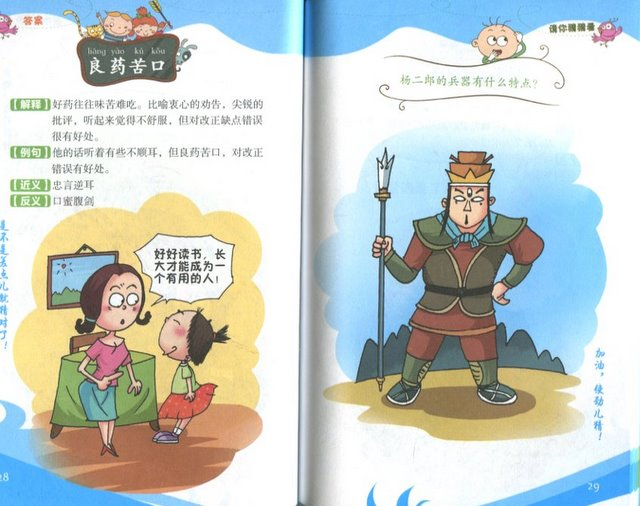 Chinese Idioms In Comics Chinese Books Story Books