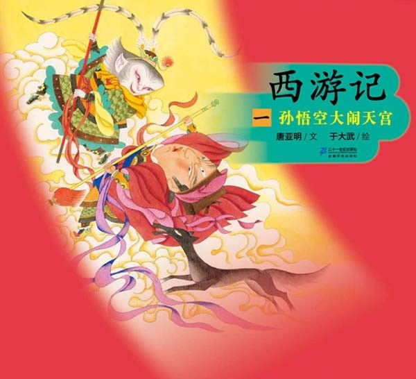 chinese novel journey to the west