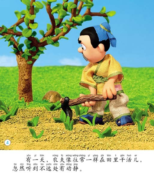 the cricket boy story a chinese folk tale The story of the chinese zodiac  vx (1994) the orphan and the rich boy (hmong folk tale  yer and the tiger (children's story based on hmong folk tale.