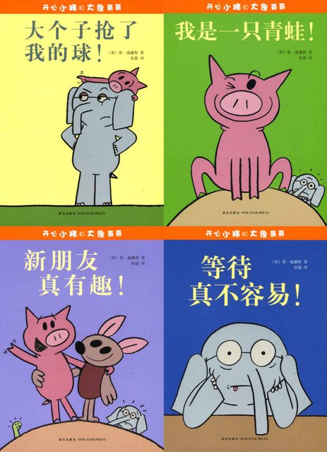 Elephant And Piggie Series 17 Books Chinese Books