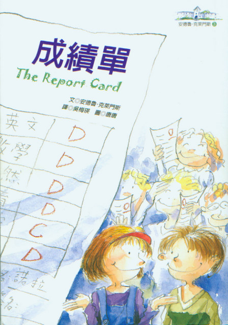 the report card by andrew clements pdf