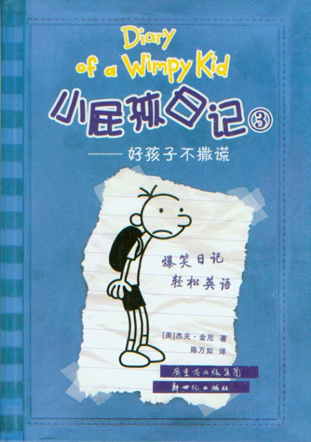 Diary Of An Interior Novice: Diary Of A Wimpy Kid (Bilingual)