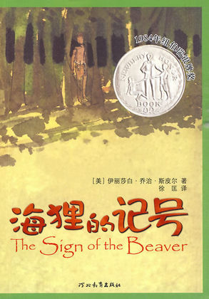 The sign of the beaver chinese books literature for The sign