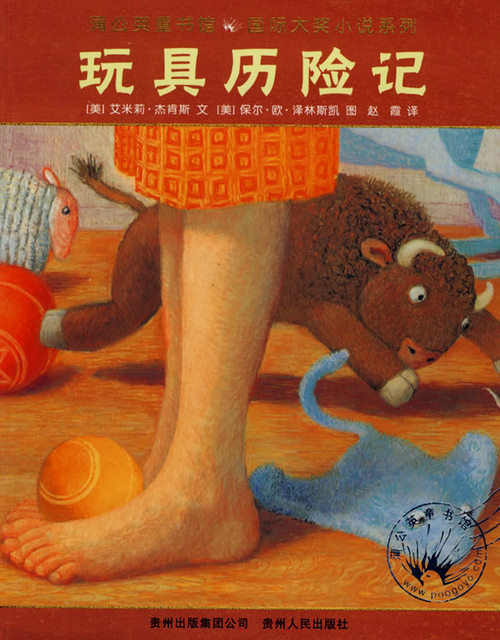 Toys Go Out Chinese Books Literature Young Adults Western