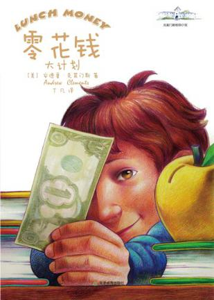 Lunch Money Chinese Books Literature Young Adults