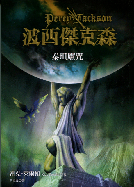 percy jackson amp the olympians chinese books literature