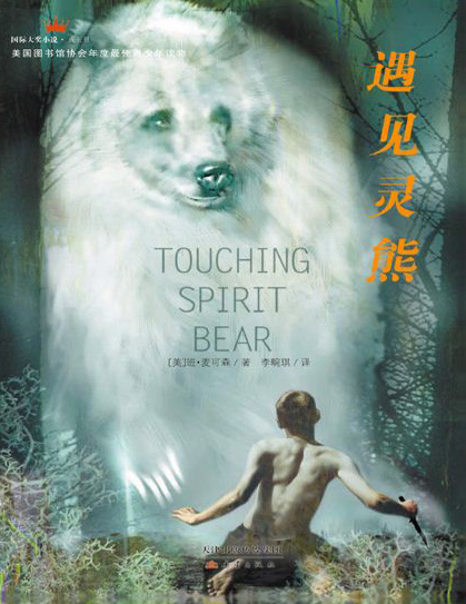 literary analysis touching spirit bear Read chapter three of touching spirit bear 2 complete one dej for the chapter chapters_13notebook 6 november 05, 2013 notes: noun- a word or word group that is.