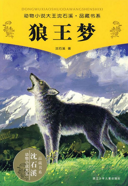 Dream Of The Wolf King Chinese Books Literature