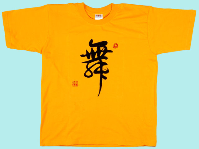 Dance Calligraphy T-Shirts For Adults | Chinese Apparel | Adult T ...