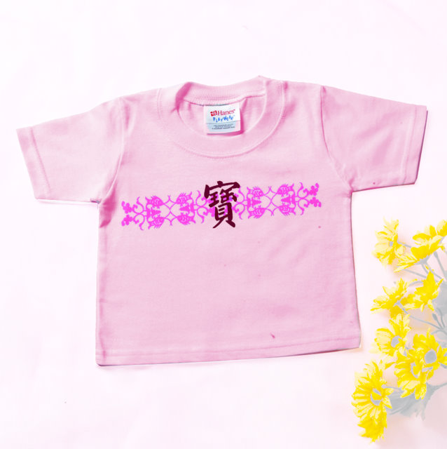 Chinese Character T Shirts For Babies Chinese Apparel Kids T