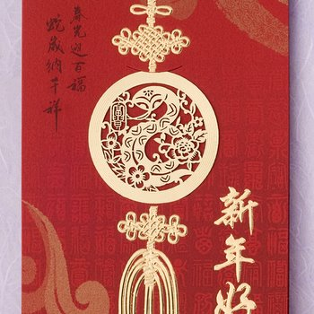 Year of the snake chinese new year greeting card arts crafts click m4hsunfo