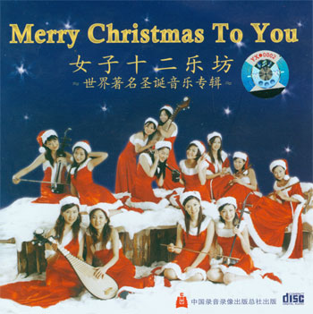 Chinese Christmas.12 Girls Band Merry Christmas To You Chinese Music
