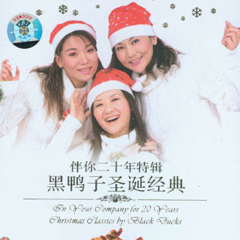 Christmas Songs By Black Duck   Chinese Music   Contemporary