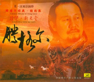shi jian zhu yu instrumental christmas