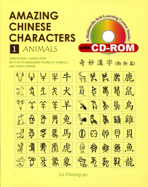 Amazing Chinese Characters Chinese Books Learn Chinese Cd Rom