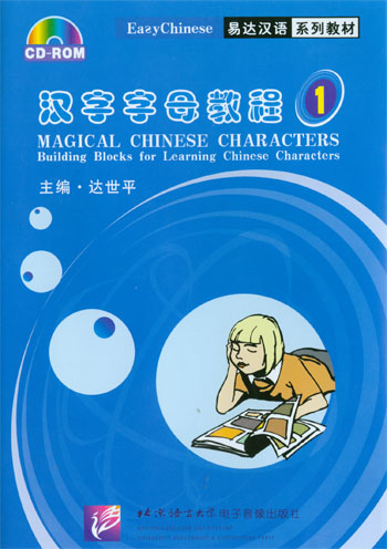 Best Mandarin Chinese Language Learning Resources