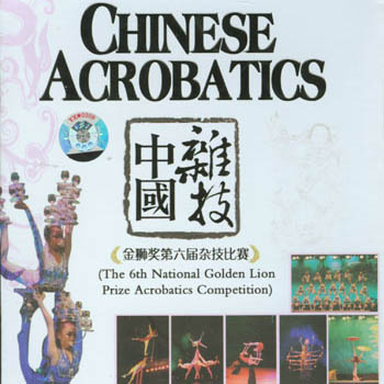 The Chinese Acrobatic Theater - Circopedia