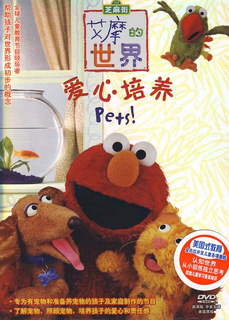 Elmo S World Bilingual Dvds Chinese Video Amp Dvd