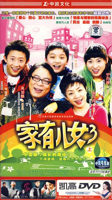 Home With Kids Series Chinese Video Amp Dvd Movies