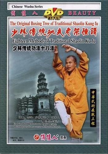 28d6567b9 Shaolin Kungfu- Eighteen Methods Of Traditional Shaolin | Chinese ...